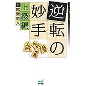 逆転の妙手 上級編 (マイナビ将棋BOOKS)