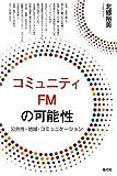 コミュニティFMの可能性: 公共性・地域・コミュニケーション