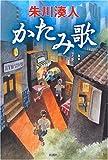 かたみ歌 / 朱川 湊人 のシリーズ情報を見る
