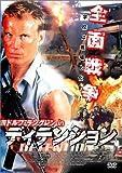 ドルフ・ラングレン in ディテンション[DVD]