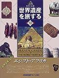 世界遺産を旅する―地球の記録〈12〉エジプト・アフリカ