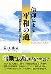 信仰による平和の道―新世紀の宗教が目指すもの