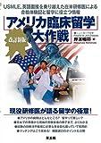 アメリカ臨床留学大作戦―USMLE,英語面接を乗り越えた在米研修医による合格体験記と留学に役立つ情報
