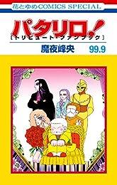 パタリロ! 99.9 [トリビュート・ファンブック] (花とゆめコミックス)