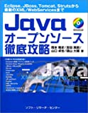 Javaオープンソース徹底攻略―Eclipse,JBoss,Tomcat,Strutsから最新のXML/WebServicesまで
