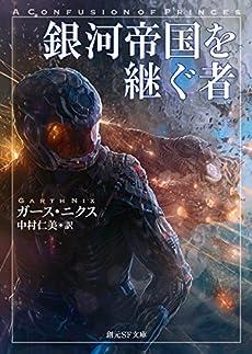 銀河帝国を継ぐ者 (創元SF文庫)