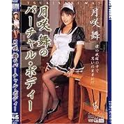 月咲舞のバーチャル・ボディー(DAP-46) [DVD]