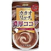 ダイドー カカオリッチな濃厚ココア 250g缶×24本