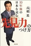 10年後の日本を読む「先見力」のつけ方