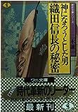 織田信長の秘密―神になろうとした男 (ワニ文庫―歴史文庫シリーズ)