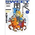 SWEET三国志 (1) (MF文庫)
