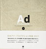 日本アド・プロダクション年鑑〈2011(Vol.49)〉