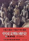 中国文明の歴史〈3〉秦漢帝国 (中公文庫)