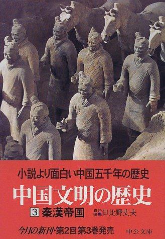 中国文明の歴史〈3〉秦漢帝国 (中公文庫)の詳細を見る