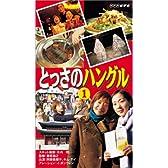 とっさのハングル(1) [VHS]