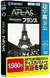 超字幕/Discovery Atlas フランス