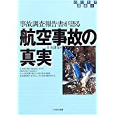 事故調査報告書が語る航空事故の真実 (のりもの選書)
