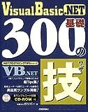 Visual Basic.NET 基礎300の技 (.NETプログラミングTIPSシリーズ)