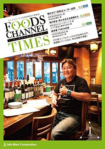 フーズチャネルタイムズ vol.1: 株式会社BigBelly/エバラ食品工業株式会社 ほか