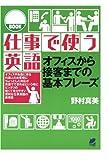 仕事で使う英語(CDなしバージョン)