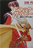 ジャック・ザ・ルビー―遠征王と双刀の騎士 (角川ビーンズ文庫)