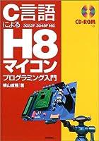 C言語による H8マイコン プログラミング入門