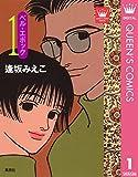 ベル・エポック 1 (クイーンズコミックスDIGITAL)