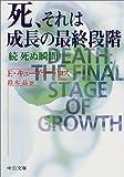 死、それは成長の最終段階—続 死ぬ瞬間 (中公文庫)  Elisabeth K¨ubler‐Ross, 鈴木 晶 (中央公論新社)