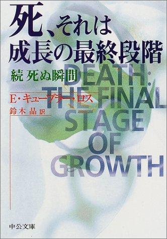 死、それは成長の最終段階―続 死ぬ瞬間 (中公文庫)の詳細を見る