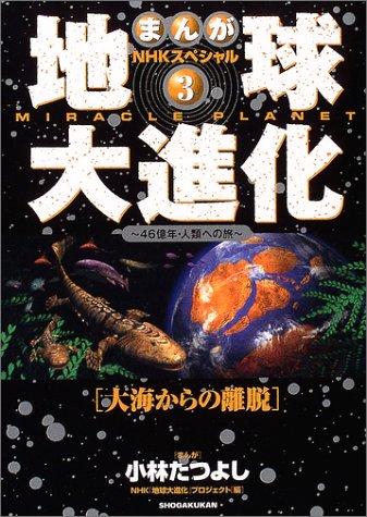 まんが NHKスペシャル 地球大進化 46億年・人類への旅〈3〉大海からの離脱の詳細を見る