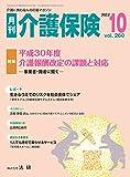 月刊介護保険 2017年 10月号 [雑誌]