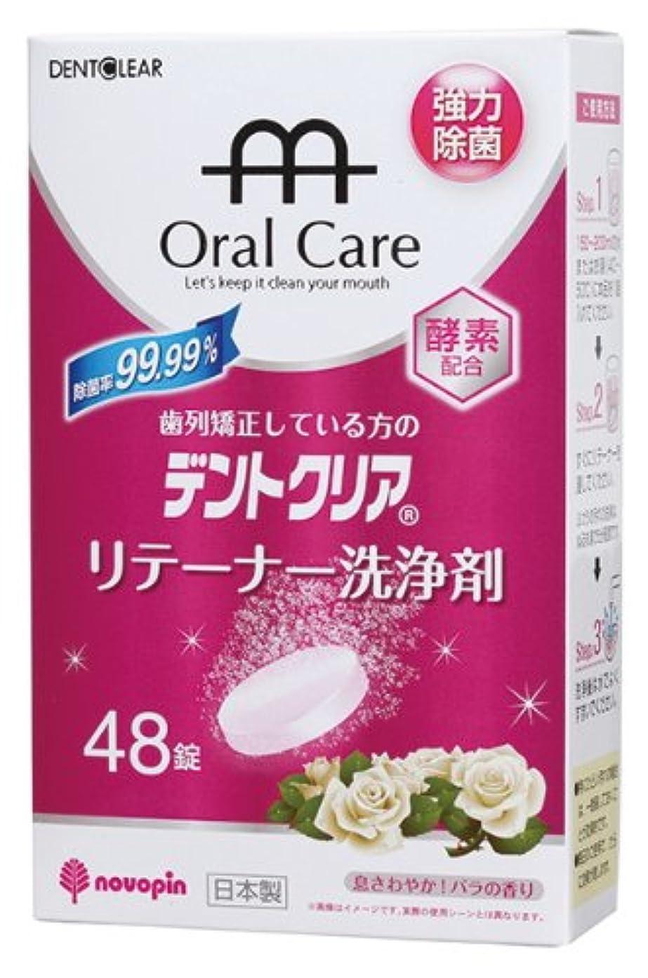 モードリンスパイ歌う紀陽除虫菊 リテーナー洗浄剤 酵素入り デントクリア (バラの香り) 48錠