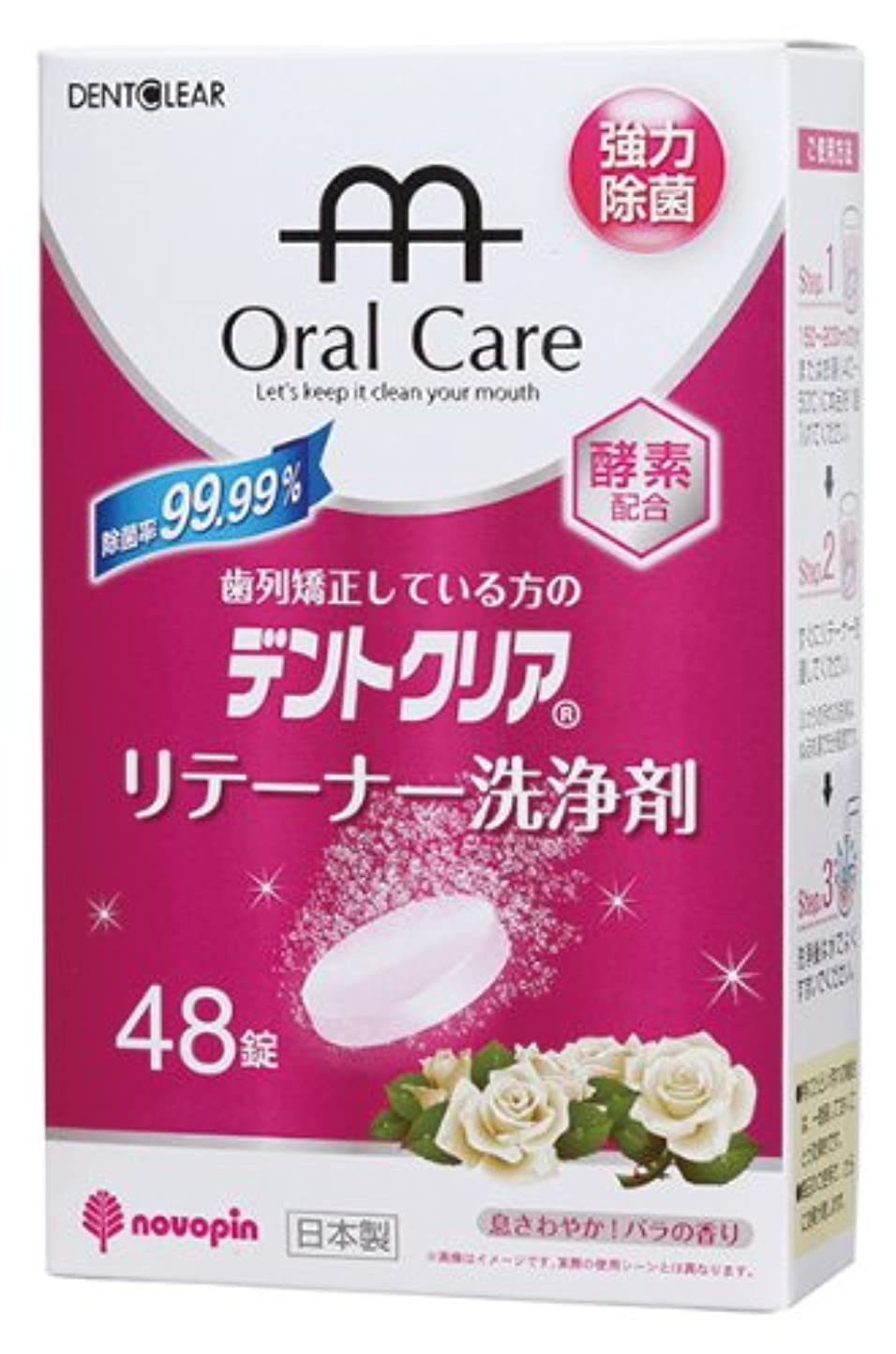 多様性混乱させるキャリッジ紀陽除虫菊 リテーナー洗浄剤 酵素入り デントクリア (バラの香り) 48錠
