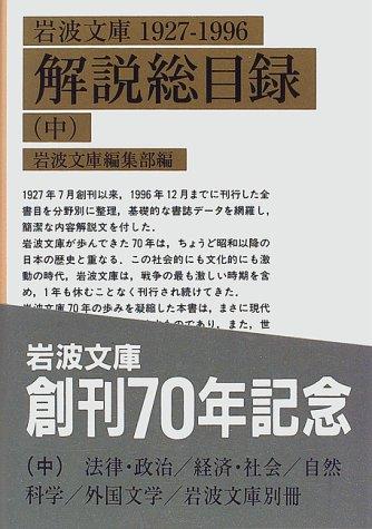 岩波文庫解説総目録1927‐1996〈中〉 (岩波文庫)の詳細を見る