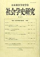 社会学史研究〈第38号〉特集・社会学理論の最前線―時間