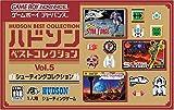 ハドソンベストコレクション VOL.5 シューティングコレクション(スターフォース・スターソルジャー・へクター'87 収録)