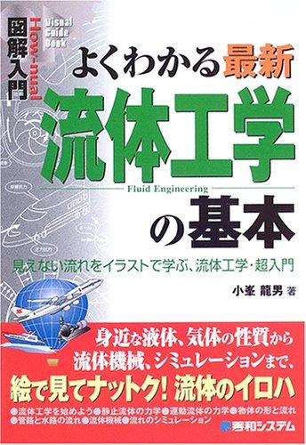 図解入門よくわかる最新流体工学の基本 (How‐nual Visual Guide Book)の詳細を見る