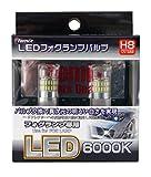 REMIX(レミックス) フォグ用LEDバルブ H8 RS-30