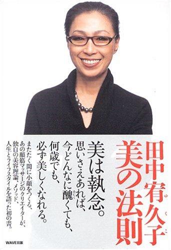 田中宥久子 美の法則の詳細を見る