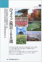 ひょうご風景100選 (のじぎく文庫)