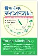 食も心もマインドフルに-食べ物との素敵な関係を楽しむために