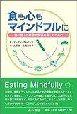 食も心もマインドフルに―食べ物との素敵な関係を楽しむために