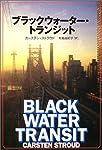 ブラックウォーター・トランジット (文春文庫)