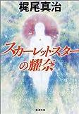 スカーレット・スターの耀奈(ヨーナ) (新潮文庫)