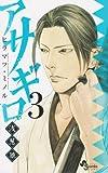 アサギロ~浅葱狼~ 3 (ゲッサン少年サンデーコミックス)