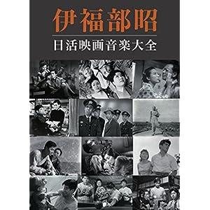 3SCD-0032 伊福部昭 日活映画音楽大全