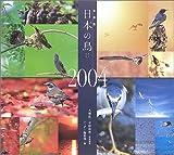 写真集 日本の鳥〈2004〉