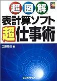 超図解 表計算ソフト超仕事術 (超図解シリーズ)