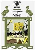 ドリトル先生の郵便局 (ドリトル先生物語全集 (3))
