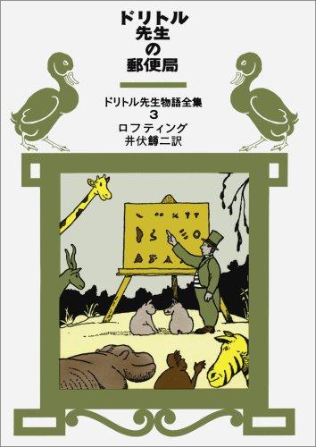 ドリトル先生の郵便局 (ドリトル先生物語全集 (3))の詳細を見る